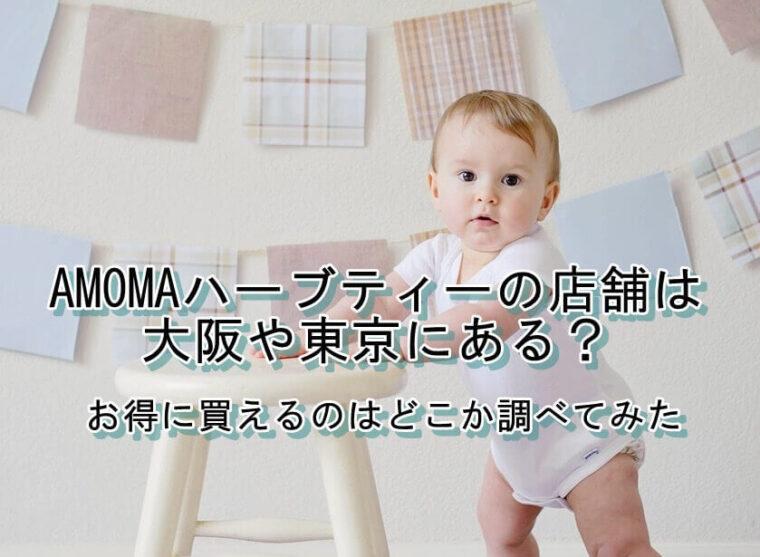 AMOMAハーブティーの店舗大阪や東京にある?お得に買えるのは