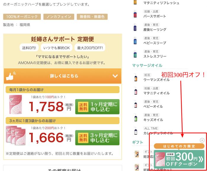 AMOMA(アモーマ)初回300円off